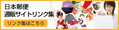 日本郵便海外通販サイト