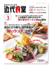近代食堂表紙