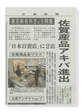 2013年7月05日 新聞掲載情報