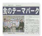 2013年7月15日 新聞掲載情報