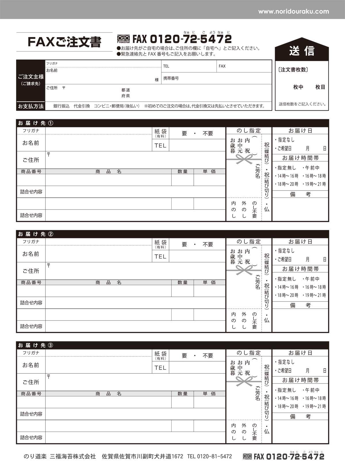 fax注文用紙イメージ